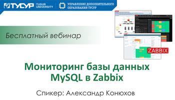 Вебинар «Мониторинг базы данных MySQL вZabbix»