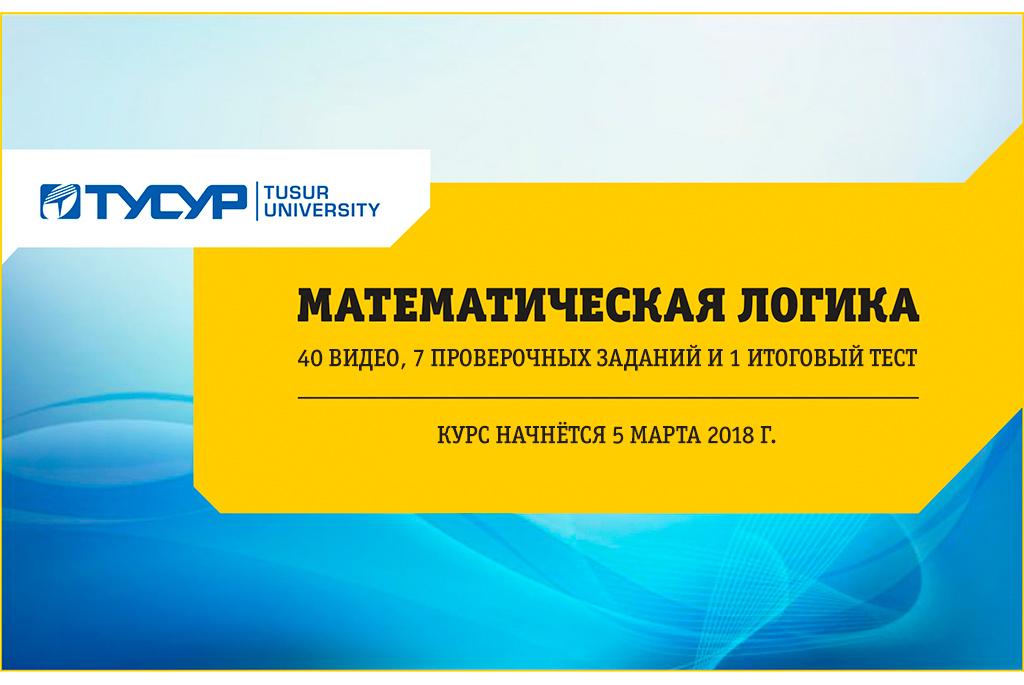 5марта ТУСУР вновь запускает онлайн-курс «Математическая логика итеория алгоритмов» наплатформе «Лекториум»