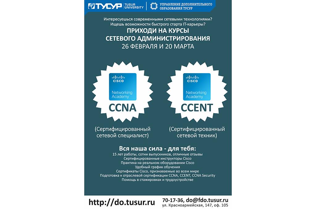 Сетевая академия Cisco ТУСУРа ведёт набор вочные группы нафирменные учебные программы компании Cisco