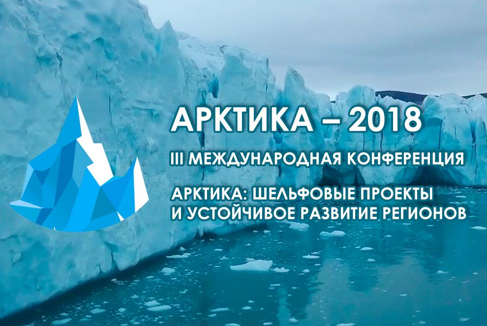 ТУСУР представит работы арктической направленности намеждународной конференции «Арктика – 2018»