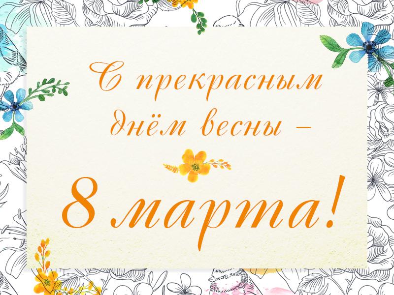 Поздравление ректора ТУСУРа сДнём 8марта