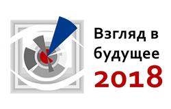 Всероссийский конкурс творческих иисследовательских работ «Взгляд вбудущее – 2018»