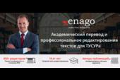 ТУСУР икомпания Enago создали портал дляакадемического редактирования научных статей наанглийском языке