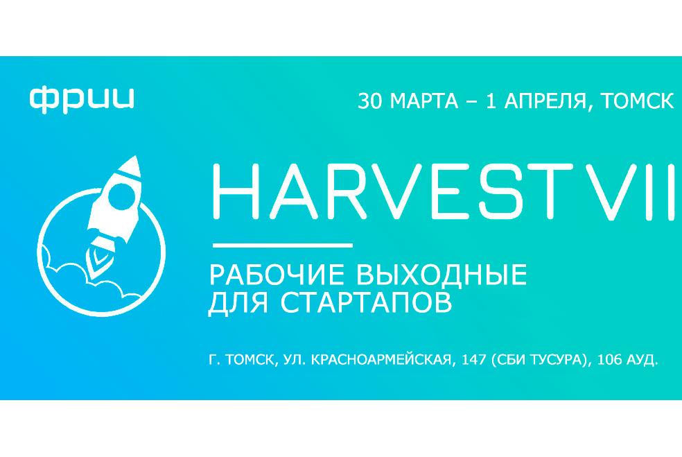 ВТУСУРе пройдут «рабочие выходные» длястартапов Томска отФонда развития интернет-инициатив