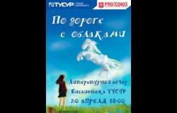 Литературный вечер «По дороге соблаками»