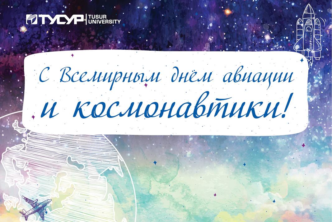 Ректор ТУСУРа: «Только совместными усилиями мысможем сохранить ипреумножить неоспоримые успехи отечественной космической отрасли»