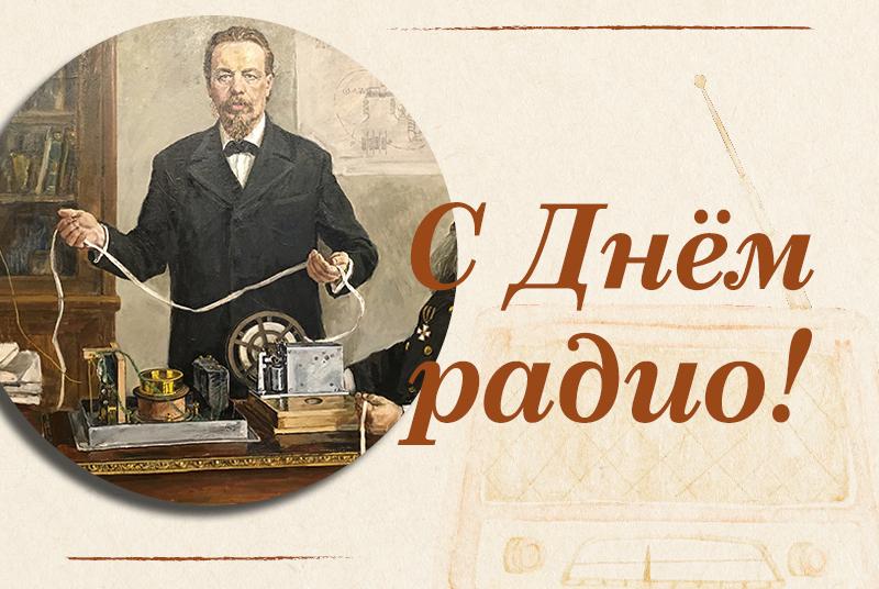 Ректор ТУСУРа: «Радио перевернуло мирипродолжает егоменять»
