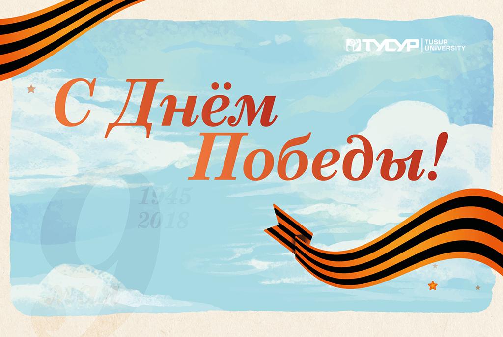 Поздравление ректора ТУСУРа сДнём Победы: «Великий день внашей истории»
