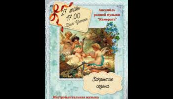 Концерт ансамбля ранней музыки «Камерата»