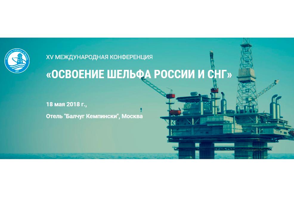 Разрабатываемые ТУСУРом и«ОЙЛТИМ» технологии поосвоению шельфа заявлены намеждународной конференции