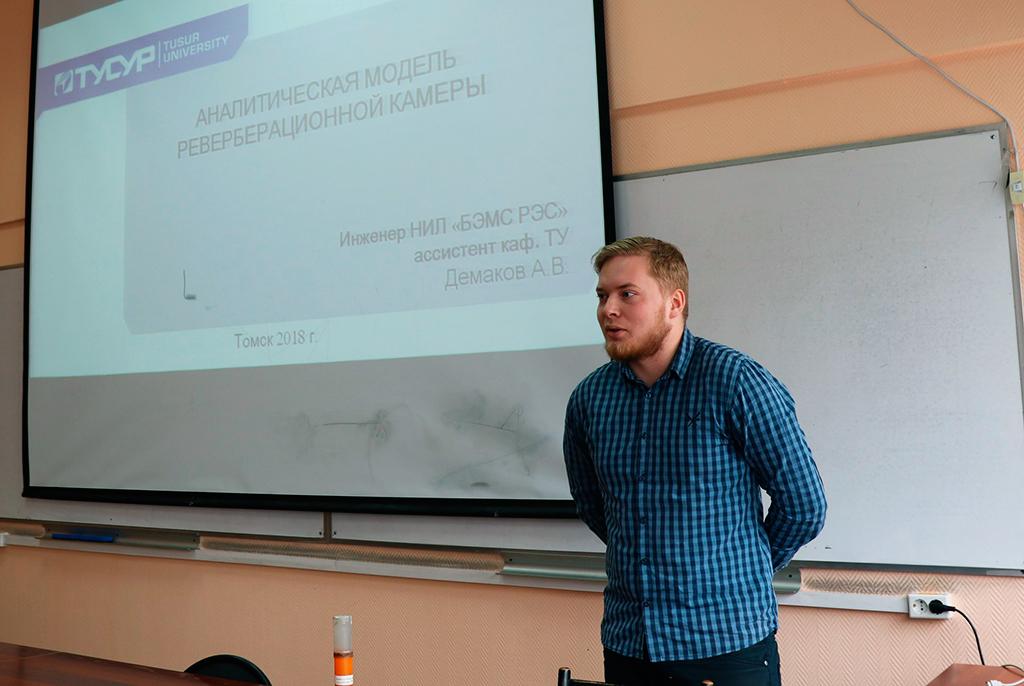Врамках конференции «Научная сессия ТУСУР – 2018» состоялась секция «Электромагнитная совместимость»