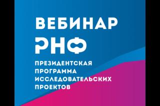 РНФприглашает исследователей ТУСУРа навебинар