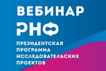Российский научный фонд приглашает исследователей ТУСУРа на вебинар