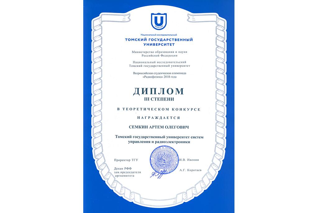 Студенты ТУСУРа заняли второе место навсероссийской олимпиаде порадиофизике