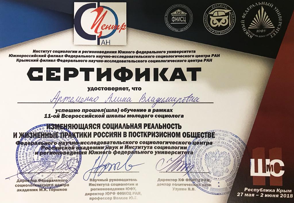 Студенты ТУСУРа приняли участие впервом крымском социологическом форуме «Состояние ипроблемы социокультурной интеграции Крыма вРоссию»