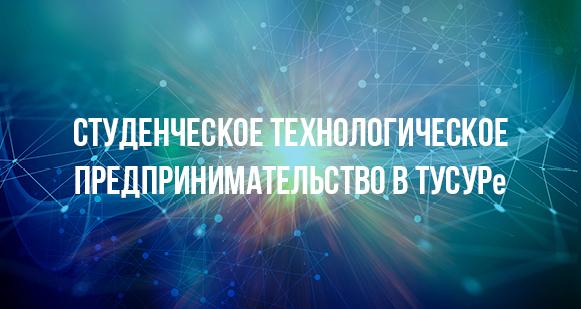 Инновации, технологии, идеи и возможности