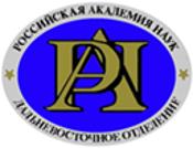 Дальневосточное отделение Российской академии наук