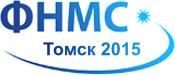 ФНМС Томск 2015
