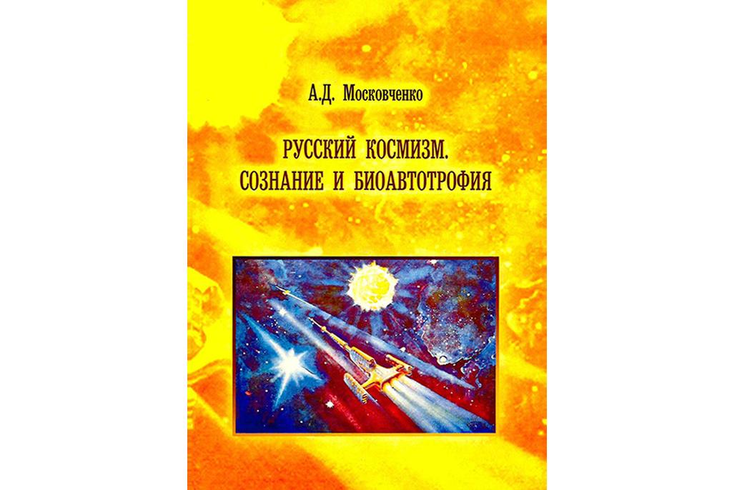 Вышла всвет новая книга профессора А. Д.Московченко