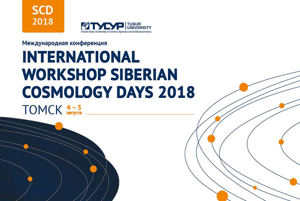 ВТУСУРе стартует международная конференция «Сибирские дникосмологии – 2018»