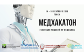 ТУСУР – соорганизатор МедХакатона пореализации IT-идей длямедицины