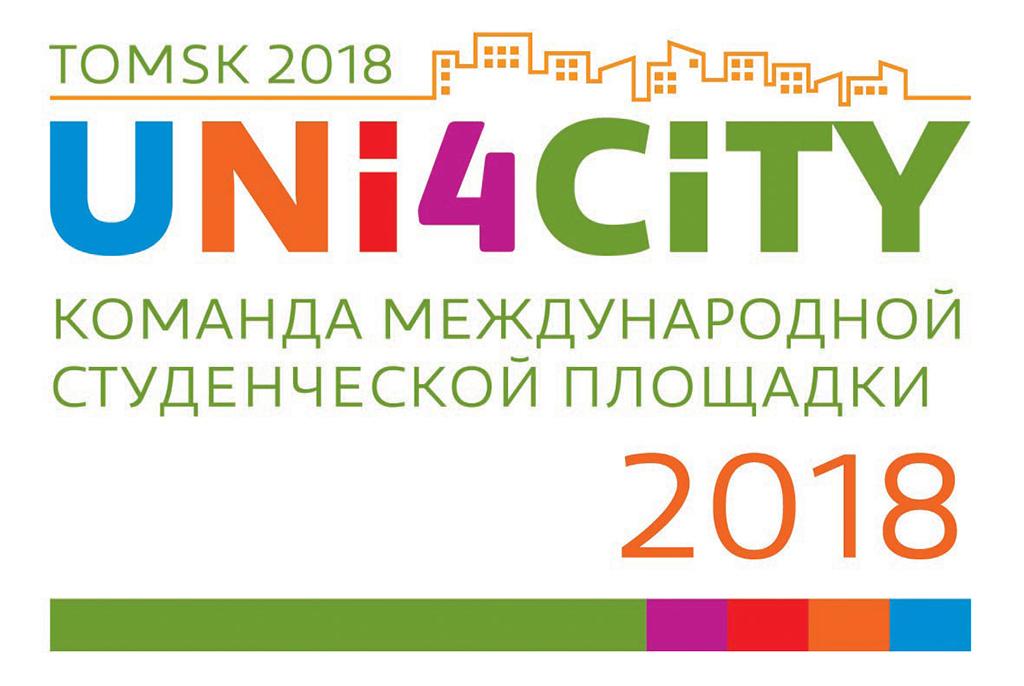 Студентов ТУСУРа приглашают вкоманду менеджеров международной площадки UNI4CITY