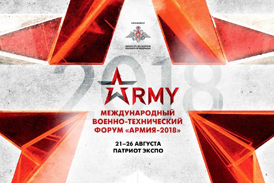 ТУСУР – активный участник международного форума «Армия»