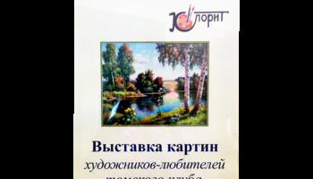Выставка картин томского клуба художников-любителей «Колорит»