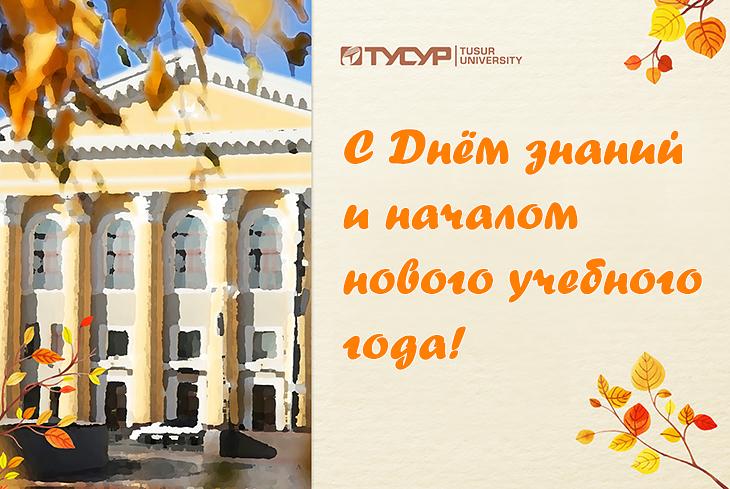 Ректор ТУСУРа Александр Шелупанов: «Знания – наше главное богатство»