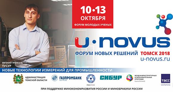 U-NOVUS – 2018