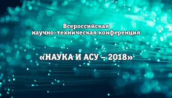 Всероссийская научно-техническая конференция «НАУКА ИАСУ – 2018»