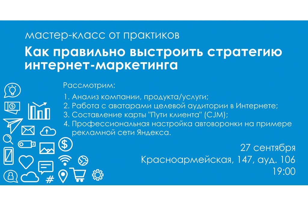 ВУДО ТУСУРа состоится мастер-класс «Как правильно выстроить стратегию интернет-маркетинга»