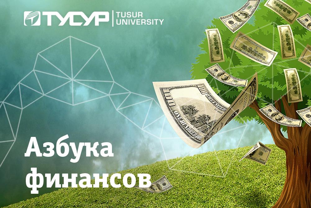 8октября ТУСУР повторно запускает онлайн-курс «Азбука финансов» наплатформе «Лекториум»