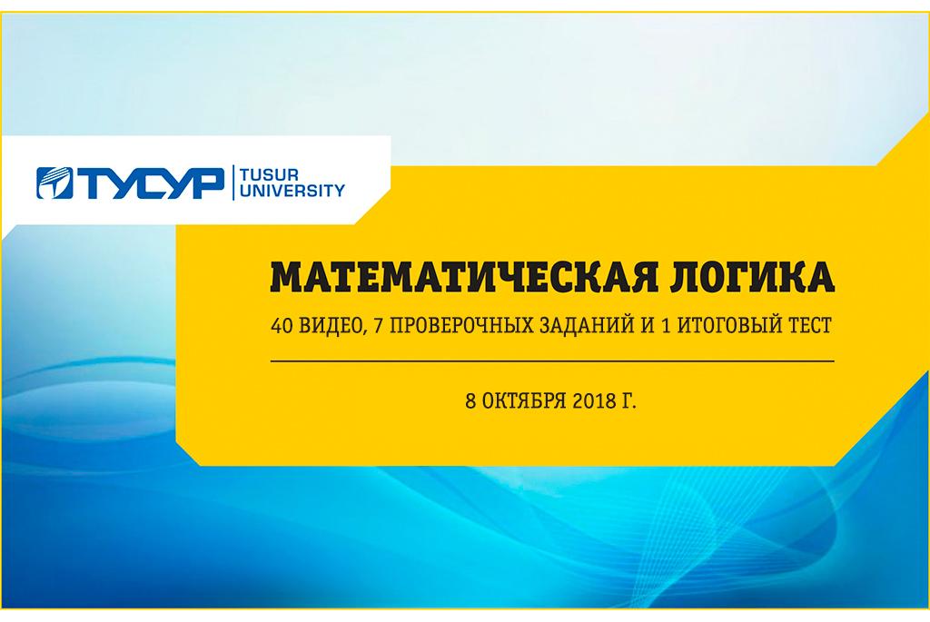 8октября ТУСУР вновь запускает онлайн-курс «Математическая логика итеория алгоритмов» наплатформе «Лекториум»
