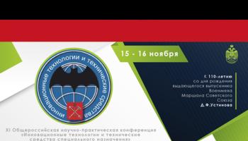 Научно-практическая конференция «Инновационные технологии итехнические средства специального назначения»