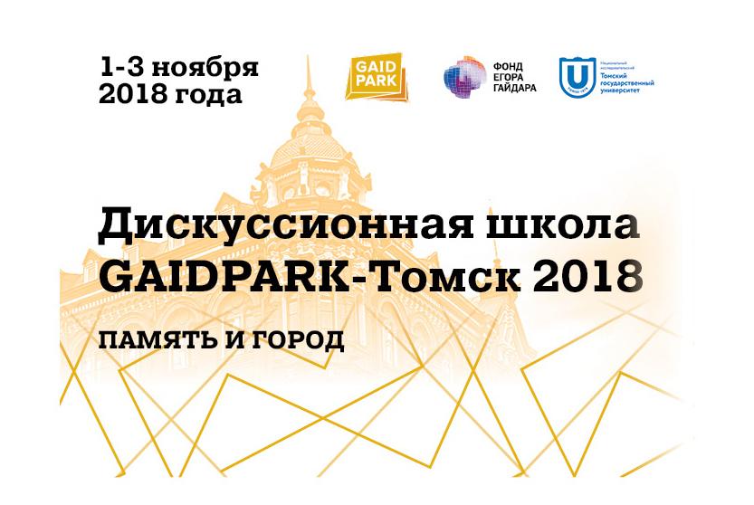 Студентов ТУСУРа приглашают надискуссионную школу «GAIDPARK-Томск 2018»