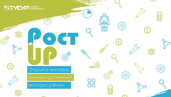 Приём заявок наоткрытую выставку научных достижений молодых учёных «РОСТ.up – 2018»