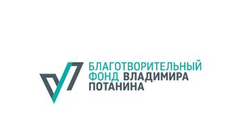 Приём заявок настипендиальный конкурс фонда Потанина длямагистрантов