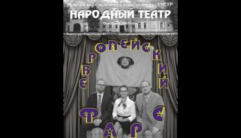 Спектакль Народного театра Дома учёных «Европейский фарс»