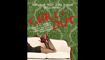 Спектакль Народного театра Дома учёных Chill-Out