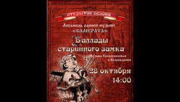Открытие сезона ансамбля старинной музыки «Камерата»