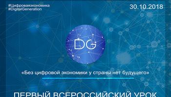 Всероссийская акция «Единый урок цифровой экономики»