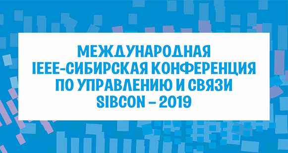SIBCON – 2019