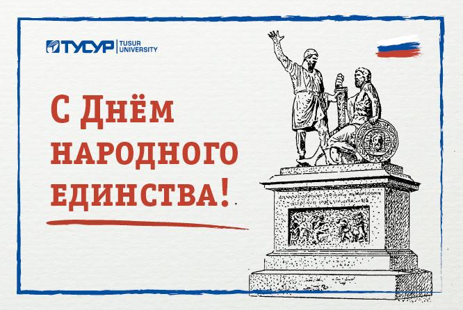 СДнём народного единства!
