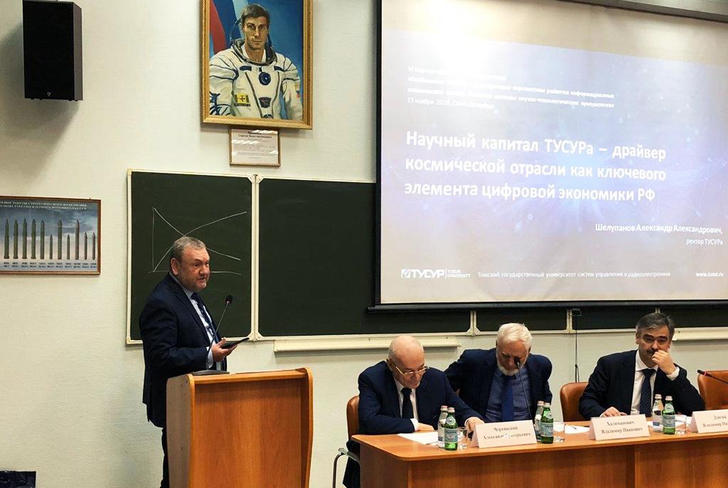 ТУСУР представил предложения поразвитию космической отрасли винтересах цифровой экономики