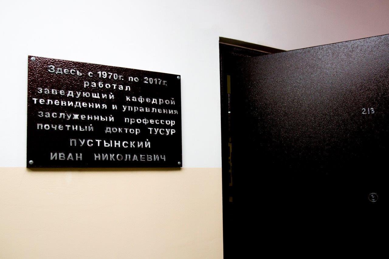 ВТУСУРе открыли аудиторию имени профессора И. Н.Пустынского, ведущего учёного вобласти телевизионных технологий