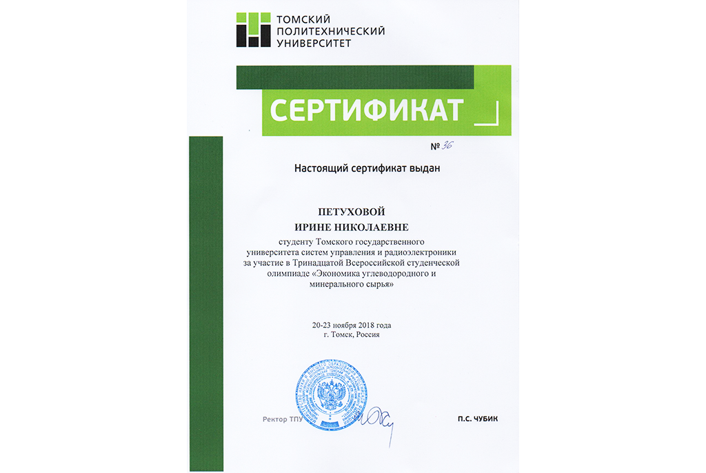 Студенты ТУСУРа стали победителями всероссийской олимпиады «Экономика углеводородного иминерального сырья»