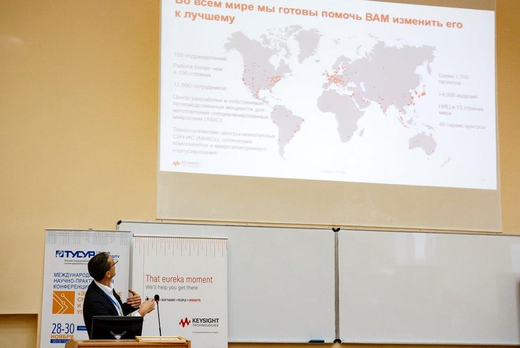Главной темой конференции вТУСУРе стали актуальные мировые технологические тренды инаправления