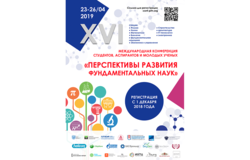 Международная конференция «Перспективы развития фундаментальных наук»