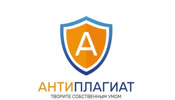 Открытые вебинары компании «Антиплагиат»
